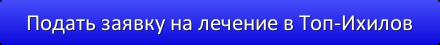Подать заявку на лечение в Топ-Ихилов